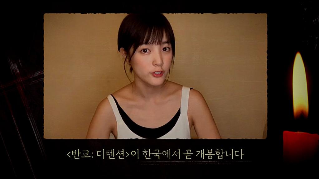 [반교-디텐션]배우 그리팅 영상