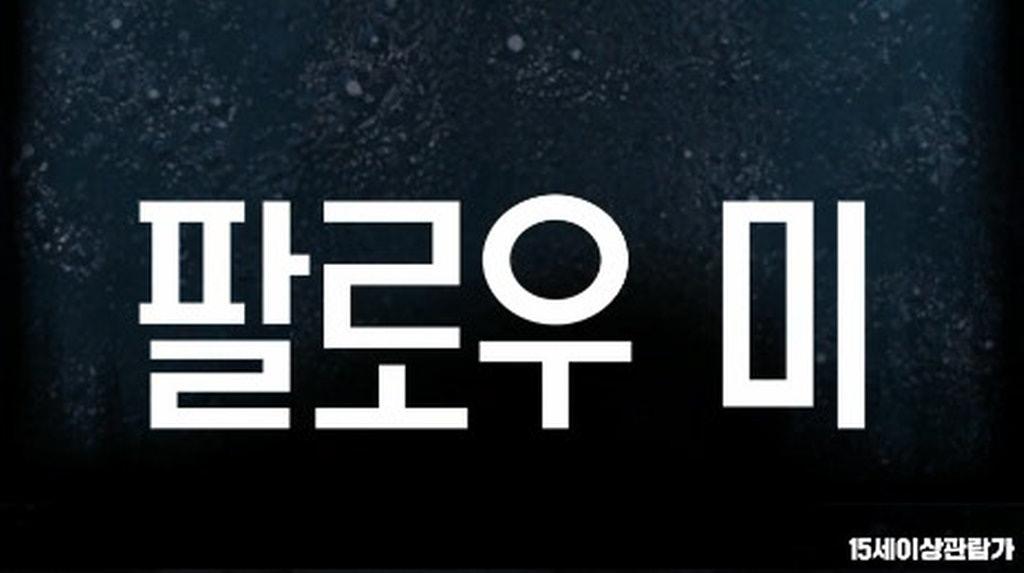 [팔로우 미]무빙 포스터