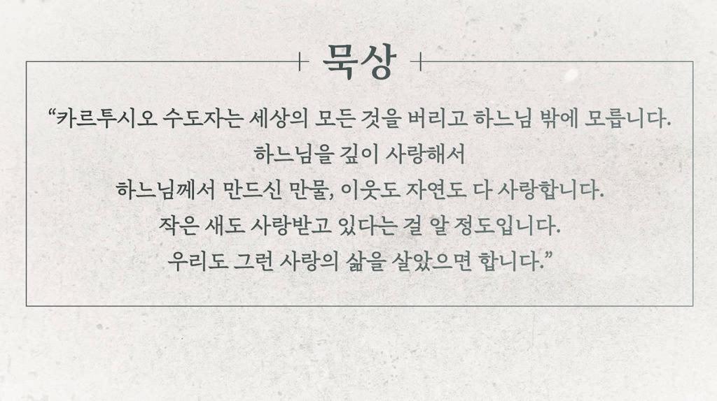 [봉쇄수도원 카르투시오]랜선 피정 영상 9_사랑 실천