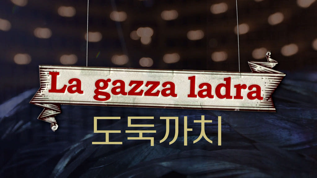 [(월간오페라)도둑까치]예고편