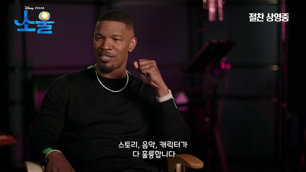 [소울]'<소울>을 말하다' 영상