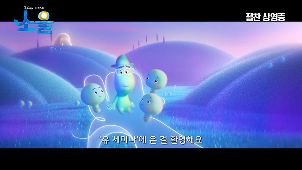 [소울]'웰컴 투 태어나기 전 세상' 영상