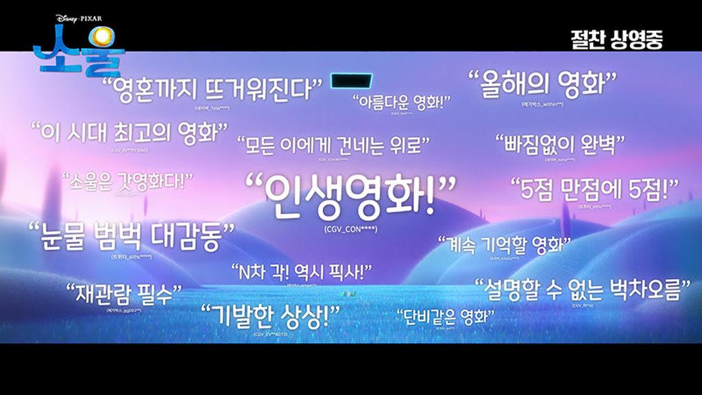 [소울]관객 극찬 영상