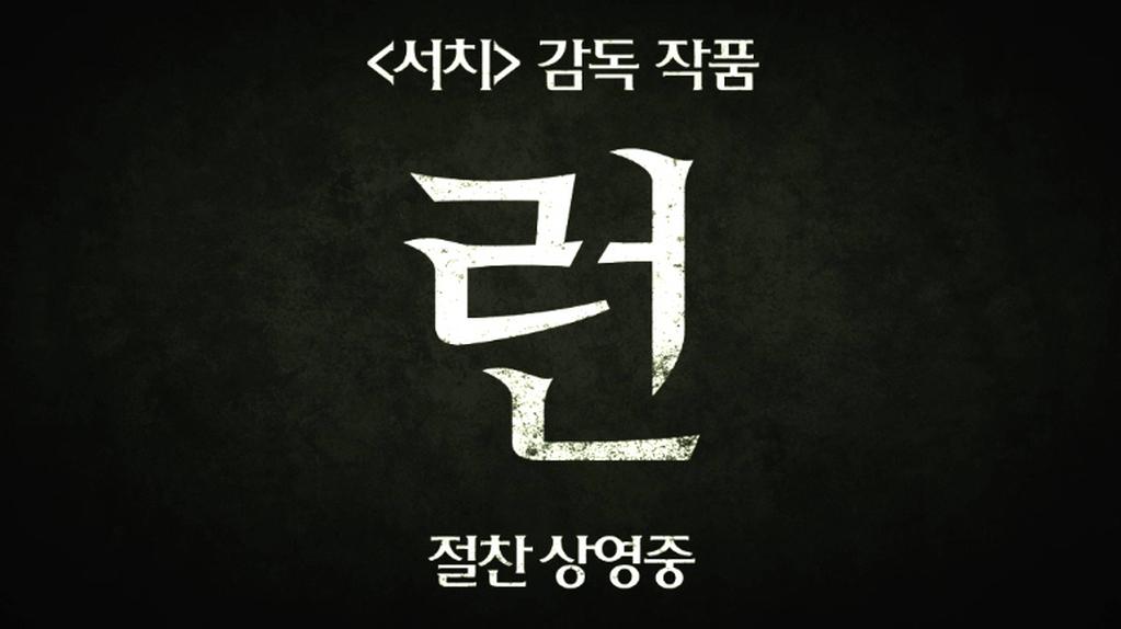 [런]모션 포스터