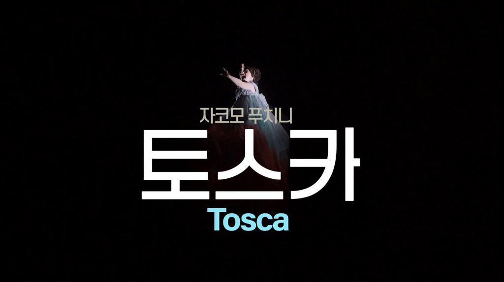 [(월간오페라)토스카]예고편