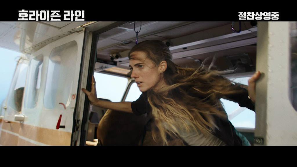 [호라이즌 라인]메인 예고편