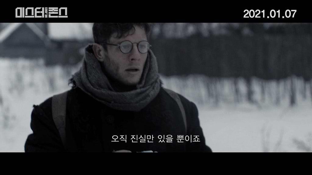 [미스터 존스]메인 예고편
