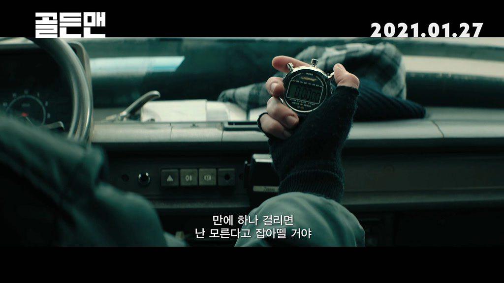 [골든맨]메인 예고편