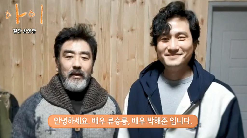 [아이]류승룡&박해준 응원 영상