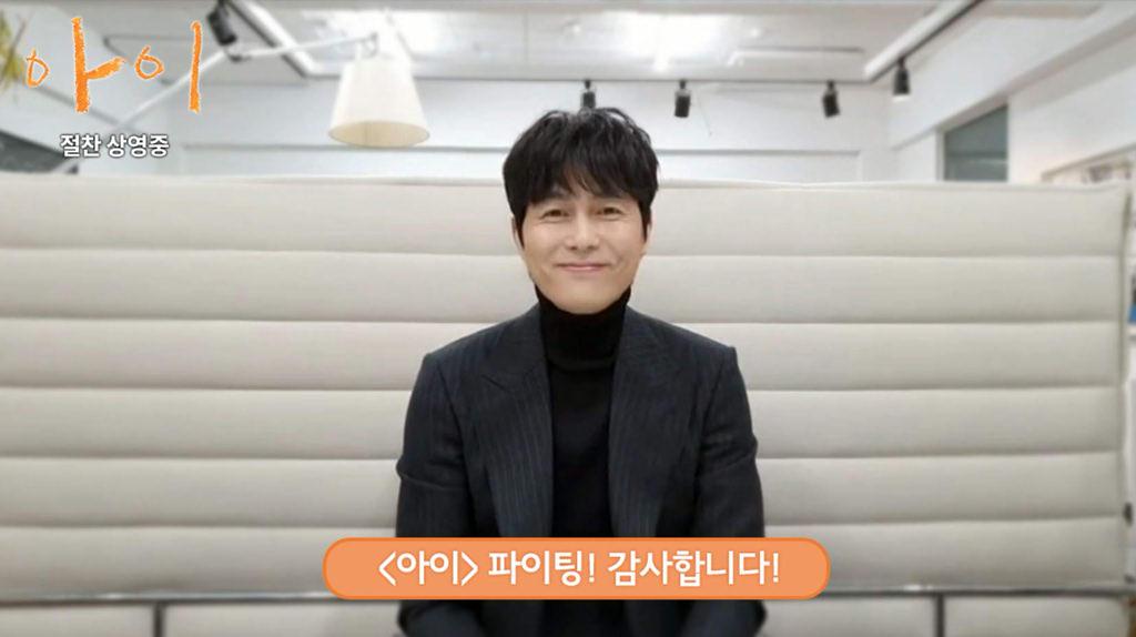 [아이]<아이> 를 향한 특급 배우들의 응원영상