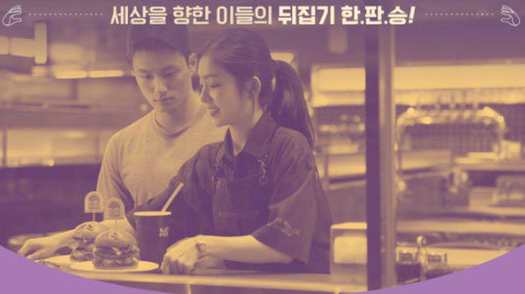 [더블패티]무빙전단