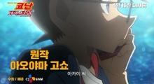 (명탐정 코난-비색의 탄환)_트레일러