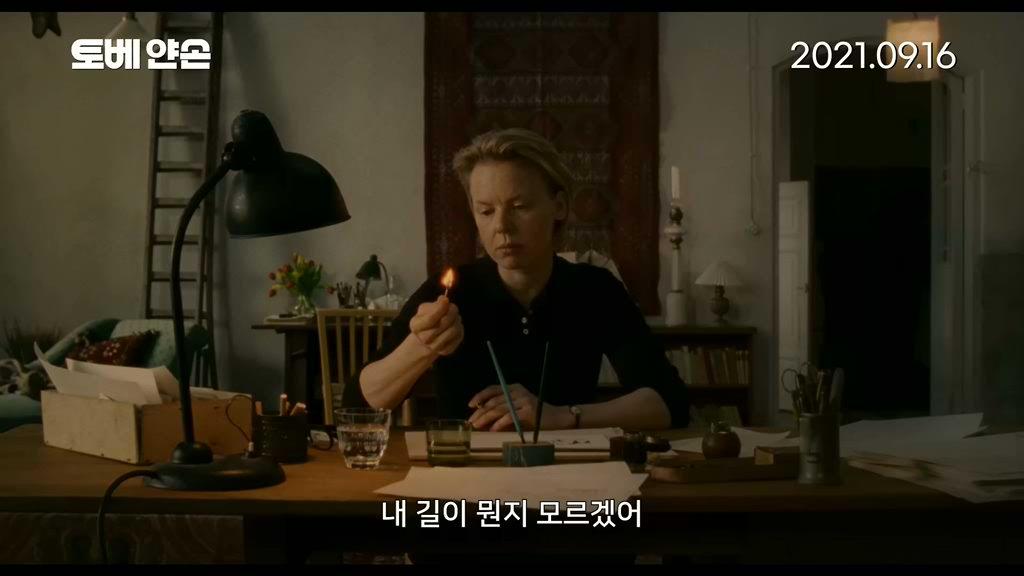 [토베 얀손]메인 예고편