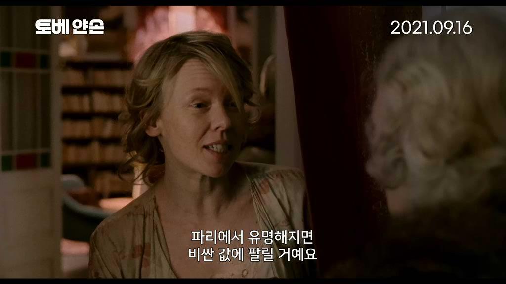 [토베 얀손]30초 예고편