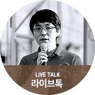 LIVE TALK - 라이브톡