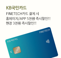 KB국민 FINETECH 카드 - FINETECH 카드 결제 시 홈페이지/APP 5천원 즉시할인!! 현장 3천원 즉시 할인!!