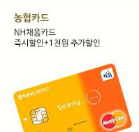 농협카드 - NH채움카드 즉시할인+1천원 추가할인