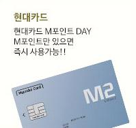 현대카드 - 현대카드 M포인트 DAY M포인트만 있으면 즉시 사용가능!!
