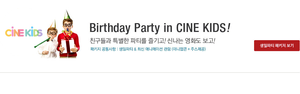 Birthday Party in CINE KIDS! - 친구들과 특별한 파티를 즐기고! 신나는 영화도 보고! 패키지 공통사항│생일파티 & 최신 애니메이션 관람 (미니팝콘 + 주스제공)