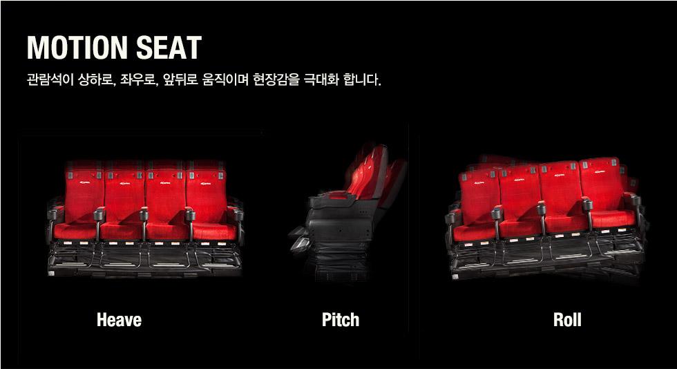 Motion Seat - 관람석이 상하로, 좌우로, 앞뒤로 움직이며 현장감을 극대화 합니다.