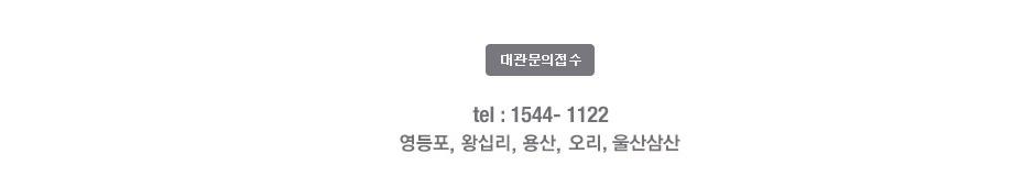 tel : 1544- 1122   /  e-mail : goldclass@cj.net / 영등포, 왕십리, 상암, 용산, 신도림, 오리