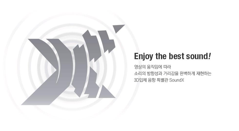 SOUNDX - Enjoy the best sound! 영상의 움직임에 따라 소리의 방향성과 거리감을 완벽하게 재현하는 3D입체 음향 특별관 SoundX