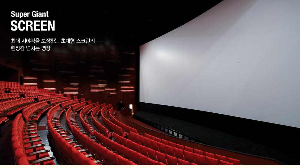 Super Giant SCREEN - 최대 시야각을 보장하는 초대형 스크린의 현장감 넘치는 영상