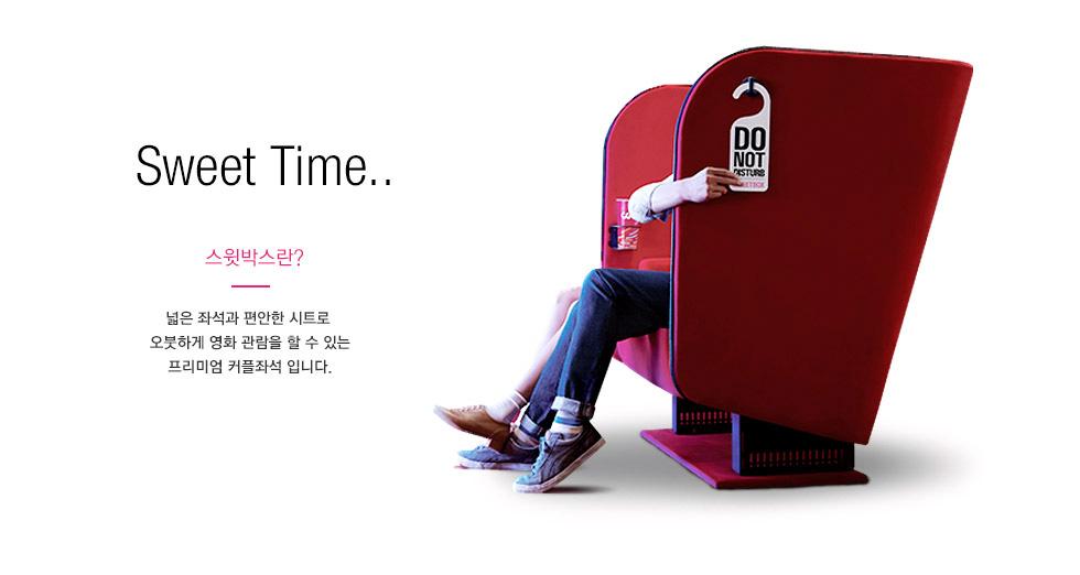 Sweet Time.. 스윗박스란? 넓은 좌석과 편안한 시트로  오붓하게 영화 관람을 할 수 있는 프리미엄 커플좌석 입니다.
