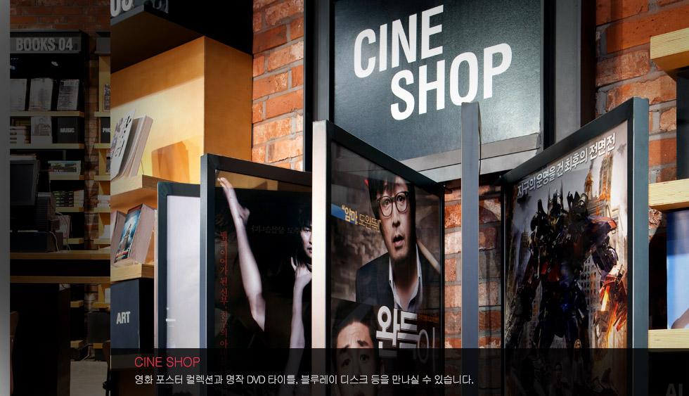 Cine shop 사진02