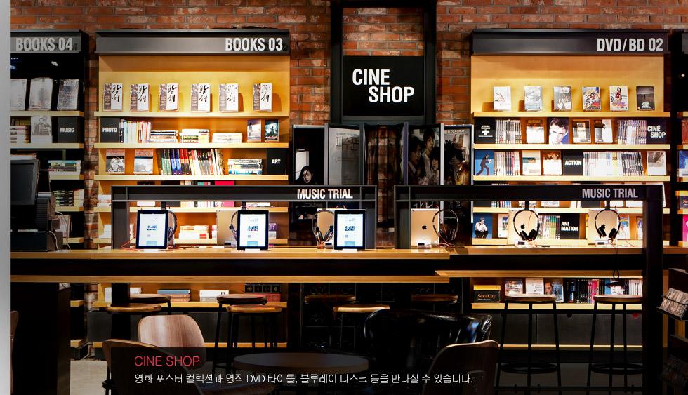 Cine shop 사진03