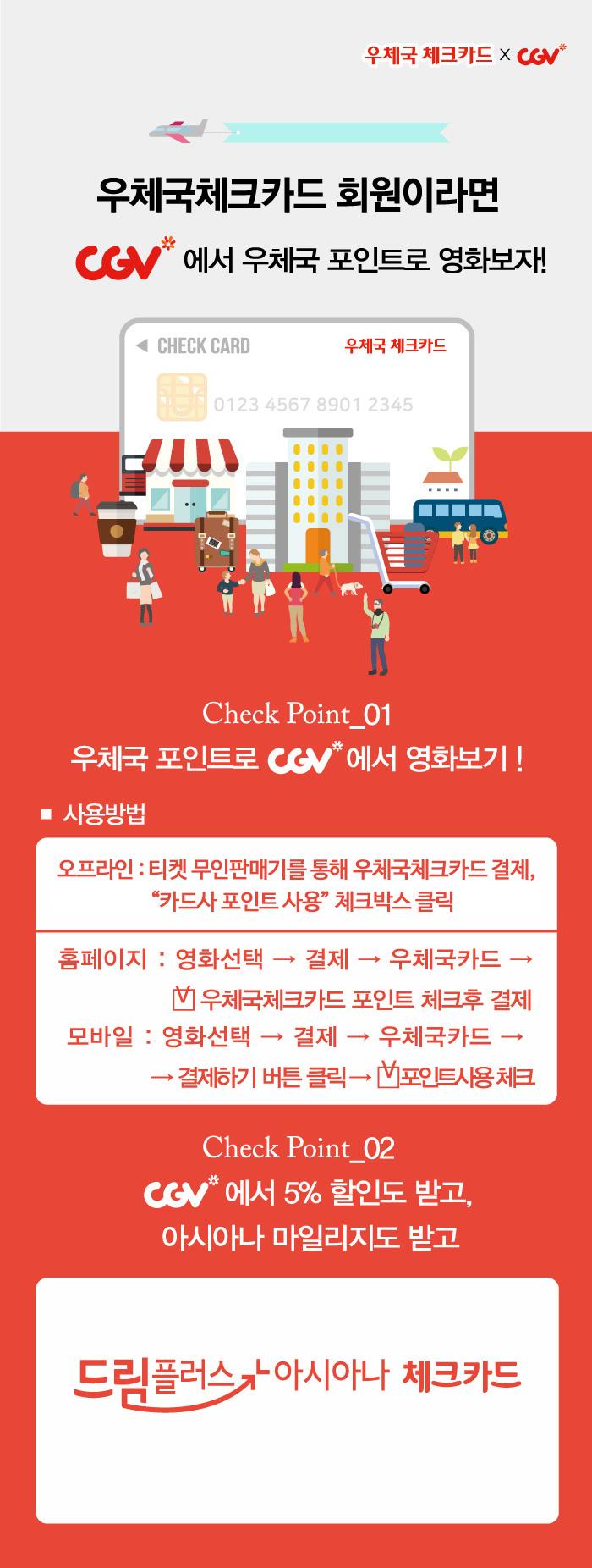 PUB이벤트 우체국 체크카드 회원이라면 CGV에서 할인 받자!
