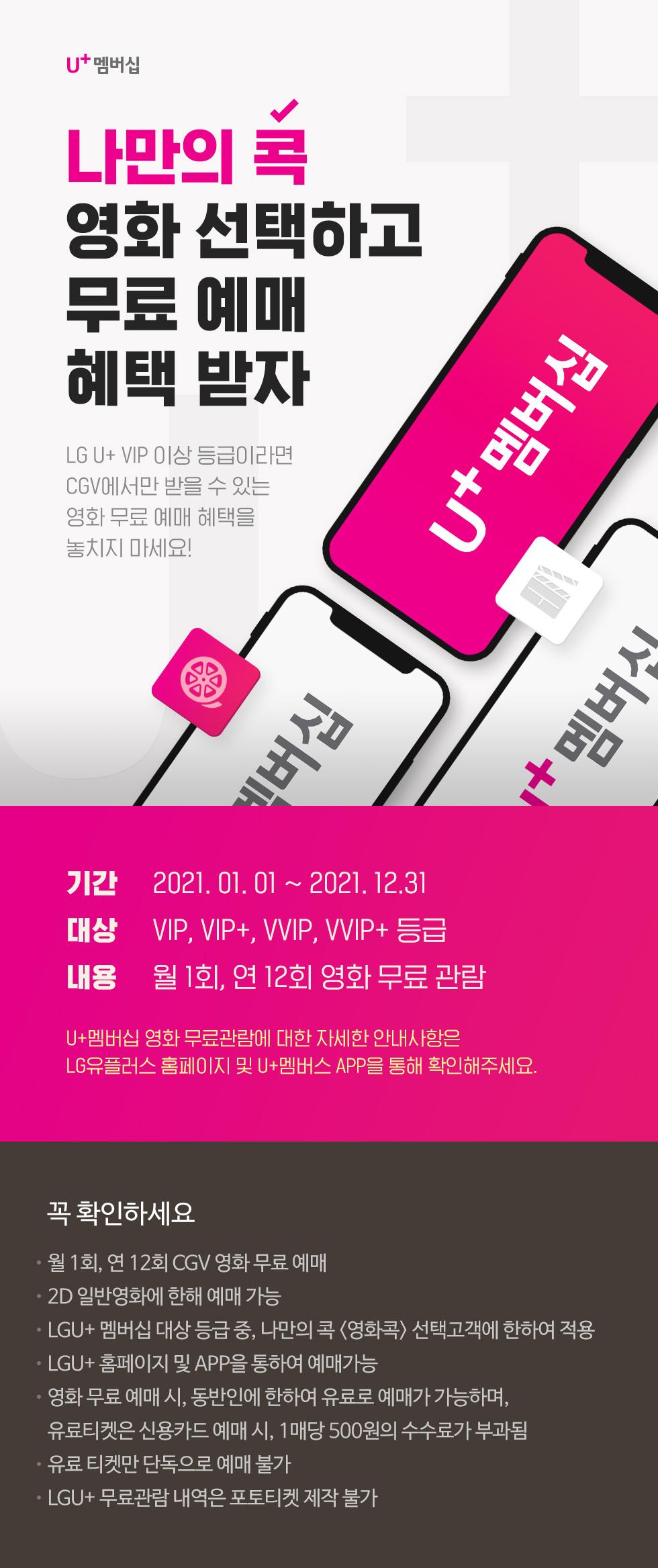 PUB이벤트 LG U+ 나만의 콕으로 영화 무료 콕!