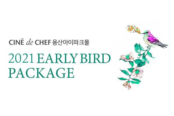 CGV극장별 2021 씨네드쉐프 용산  EARLY BIRD PACKAGE