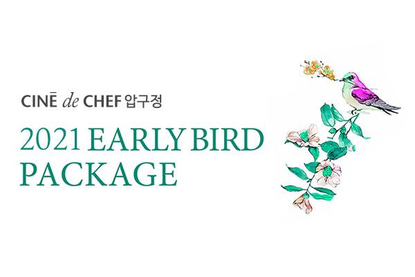 CGV극장별 2021 씨네드쉐프 압구정  EARLY BIRD PACKAGE