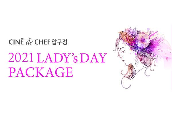CGV극장별 2021 씨네드쉐프 압구정  LADYs DAY PACKAGE