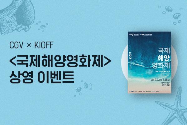 CGV극장별 [국제해양영화제]  상영 이벤트