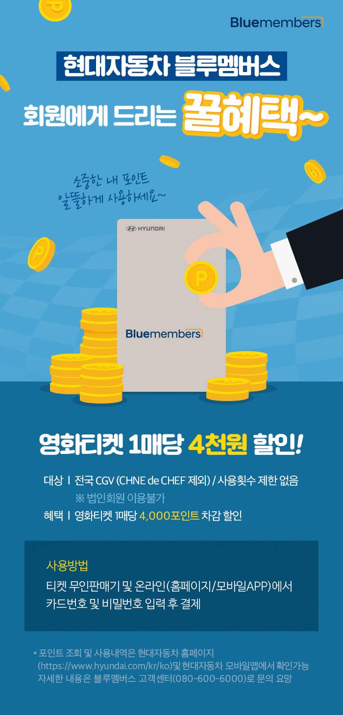 PUB이벤트 블루멤버스 회원이라면 영화티켓 4천원 할인!