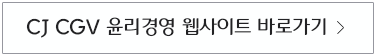 CJ CGV 윤리경영 웹사이트 바로가기