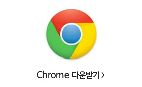 Chrome 다운받기